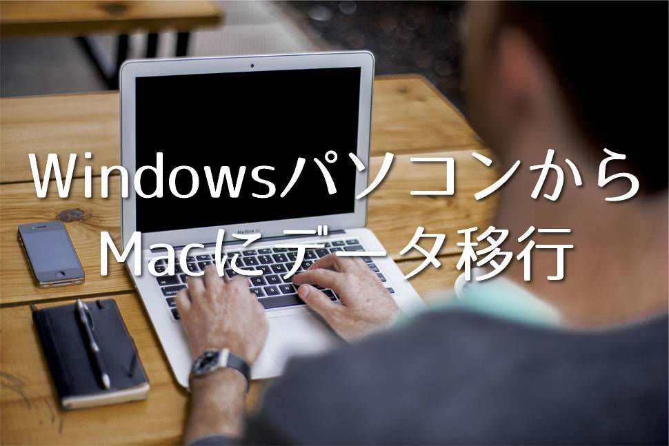 【訪問サポート】Windows パソコンから Mac にデータ移行
