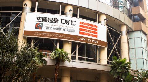 看板 デザイン 制作(奈良県)| IT Agency(アイティーエージェンシー)