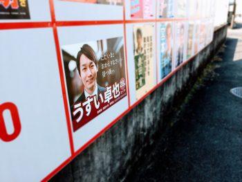 選挙用 屋外ポスター デザイン 制作(奈良県)| IT Agency(アイティーエージェンシー)