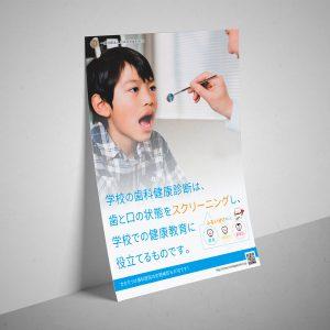 歯科医院 院内掲示用ポスター・配布用チラシ