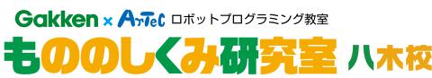 奈良県橿原市のロボットプログラミング教室 もののしくみ研究室
